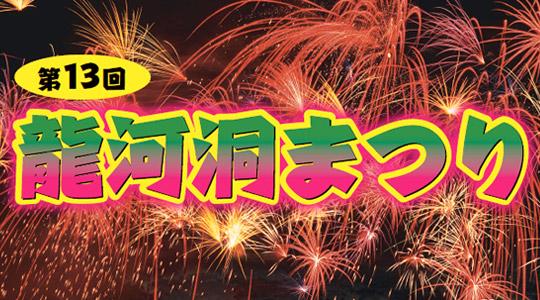 8月31日、第13回 龍河洞まつり開催