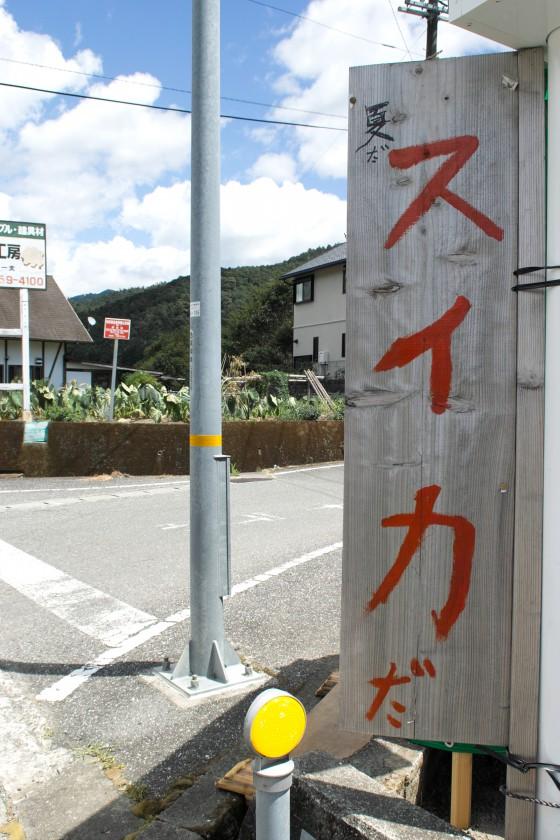道沿いに置かれた看板にはデデン!とスイカの文字。 そして上と下には明らかに後から付け足した文字が。そのセンスがすばらしい(笑)