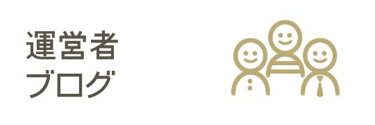 運営者ブログ