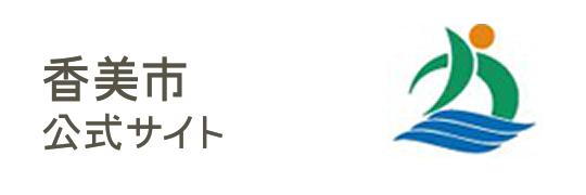 香美市公式サイト