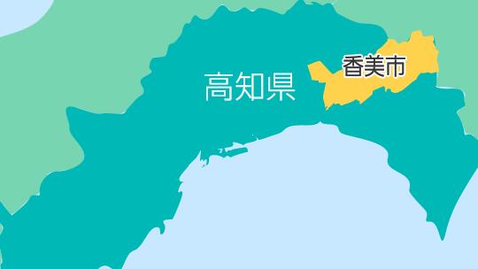 香美市地図