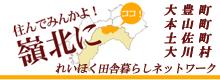 reihokuinaka-bana
