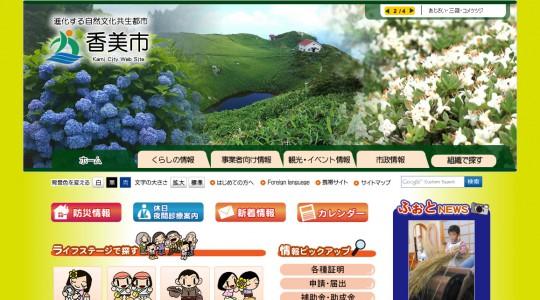 香美市公式ホームページ トップページ