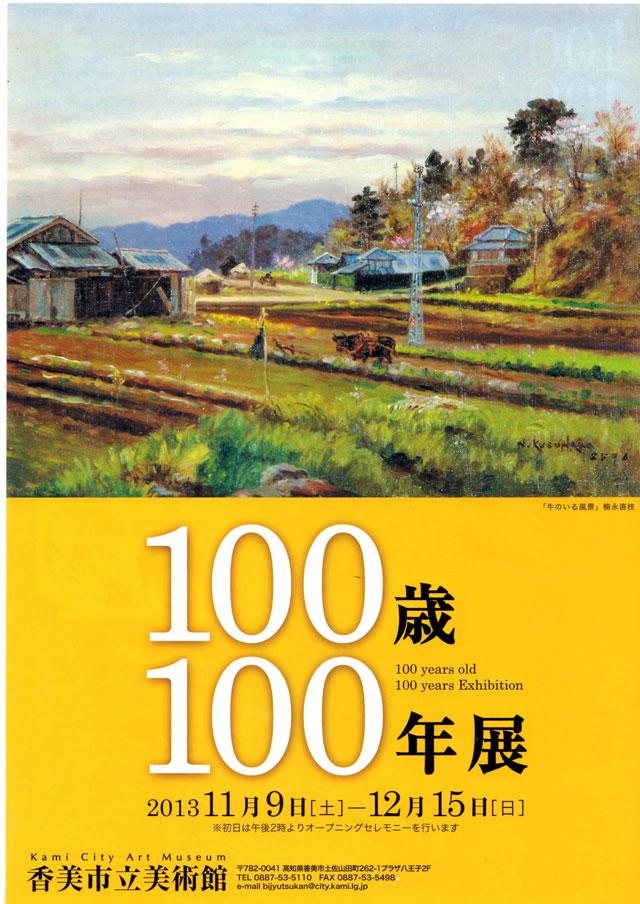 100歳100年展