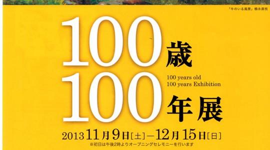 100ei