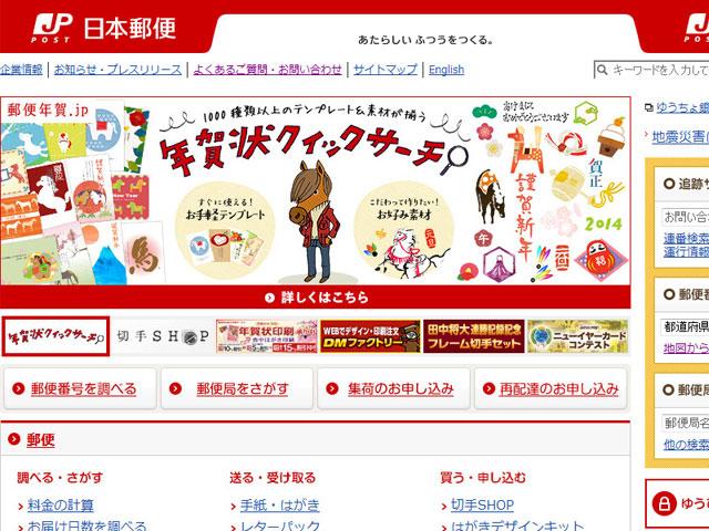 日本郵便WEB