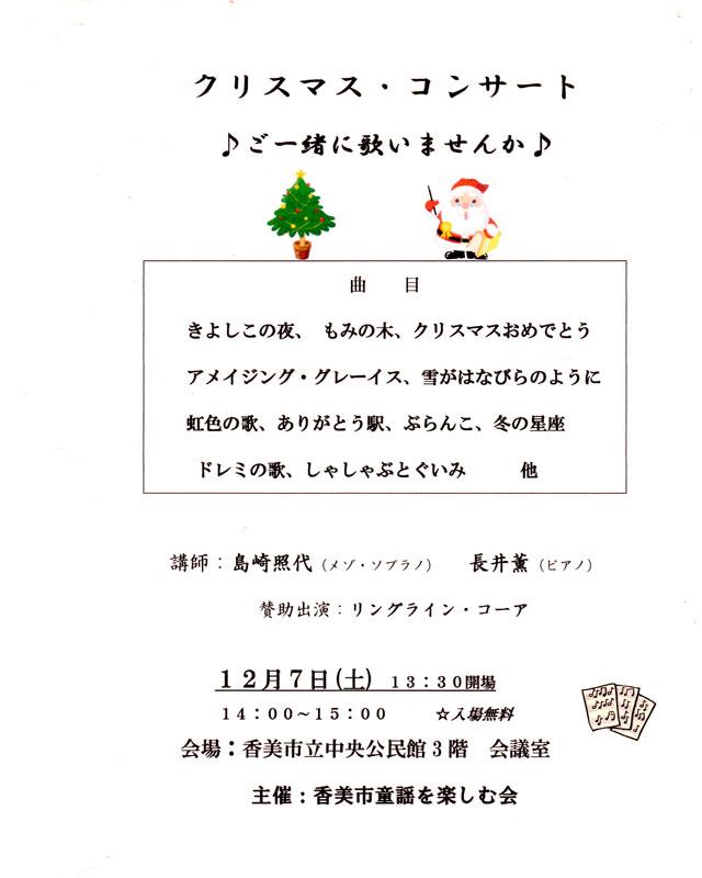 クリスマスコンサートチラシ