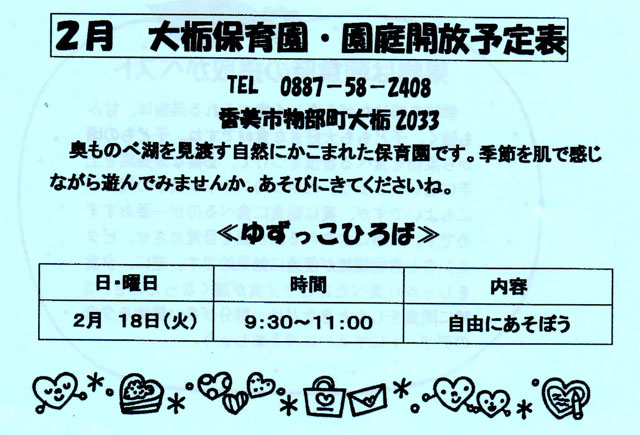 oodochihoiku