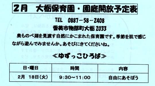 oodochihoikuei