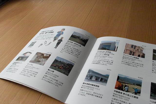 香美市移住ガイドブック3