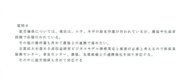 黒岩 直良さんの回答2