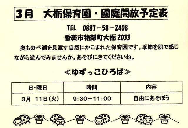 oodochi3