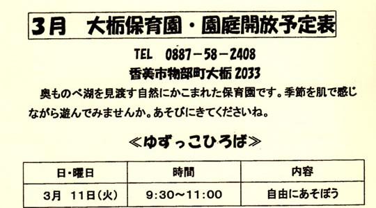 oodochi3ei