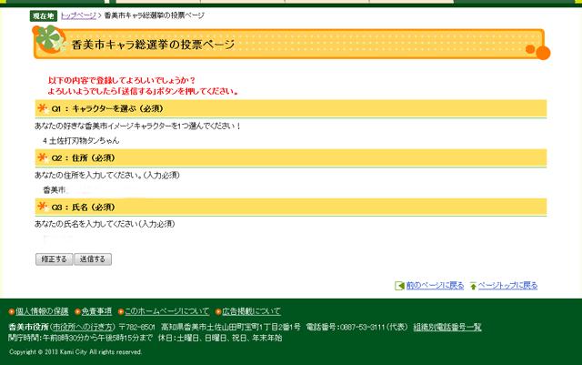 香美市キャラ総選挙4