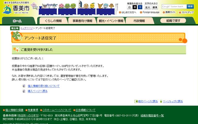 香美市キャラ総選挙5