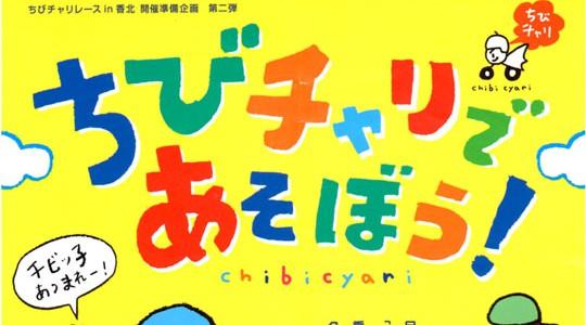 chibichariei