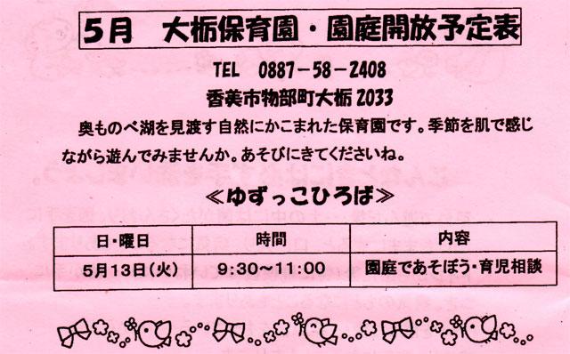 oodochi5