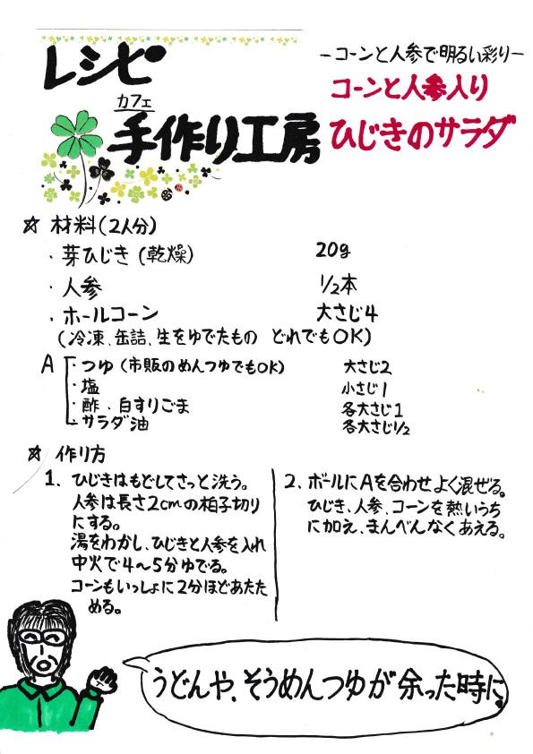 手作り工房レシピ