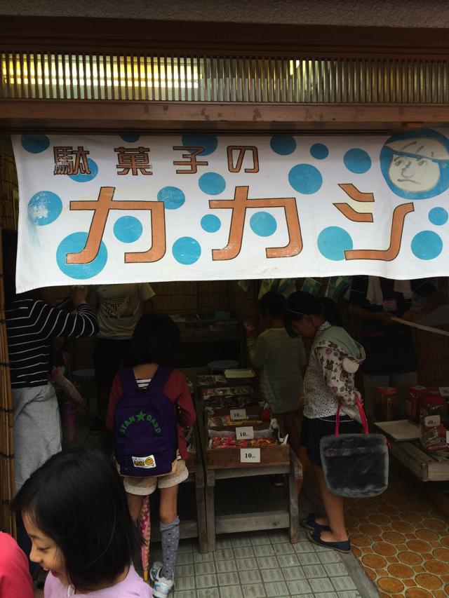 えびす昭和横丁6