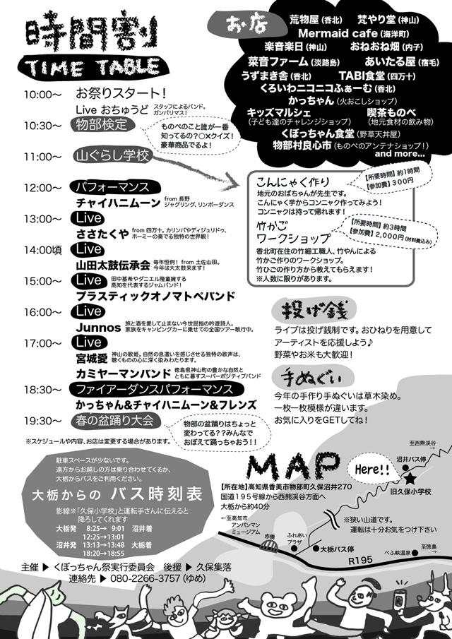 くぼっちゃん祭2015チラシ表