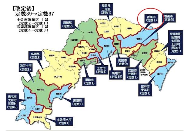 高知県議会議員選挙2015
