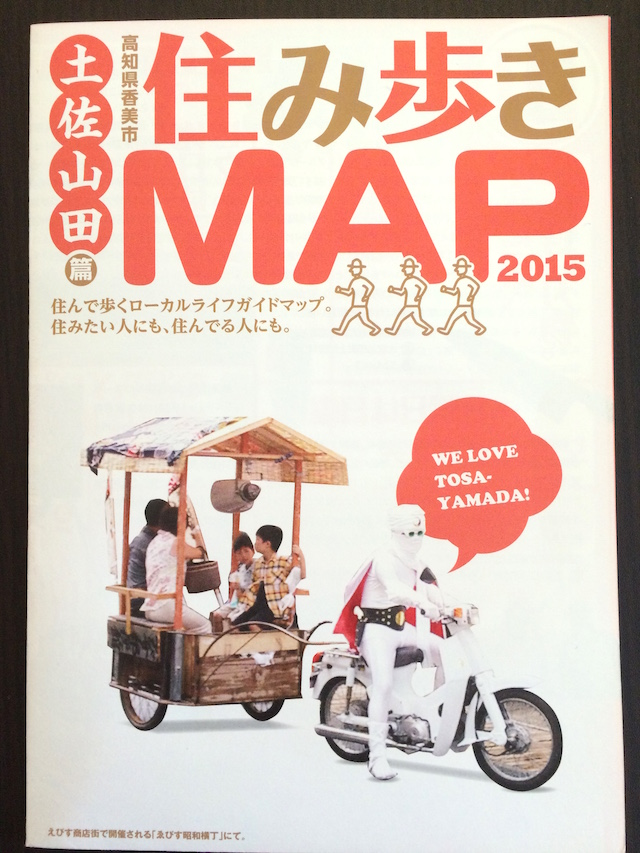 土佐山田町住み歩きマップ1