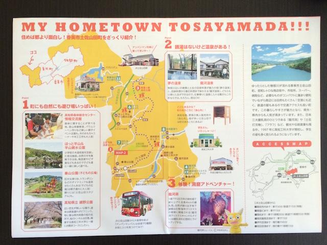土佐山田町住み歩きマップ2