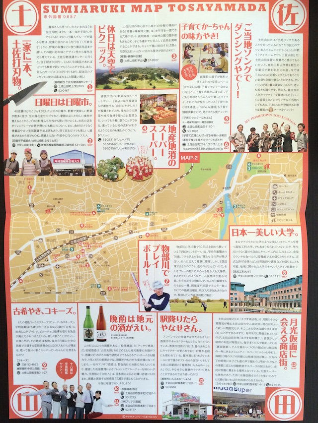 土佐山田町住み歩きマップ3