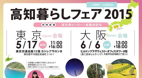201505kochikurashi-2-ec