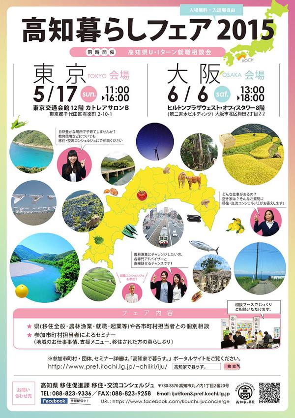 201505kochikurashi-2