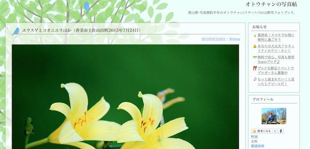 香美市ブログ