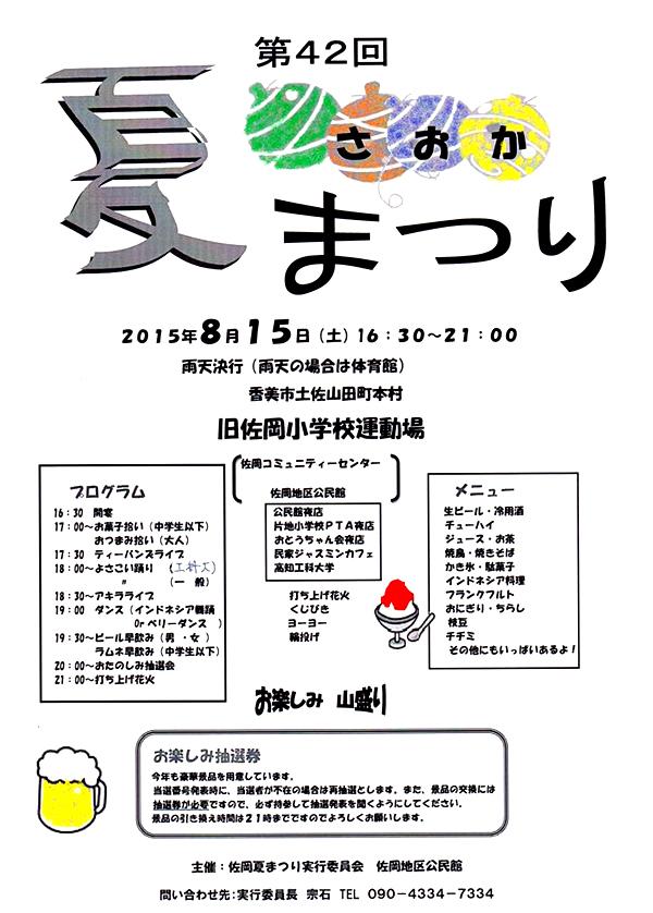 saoka夏祭り