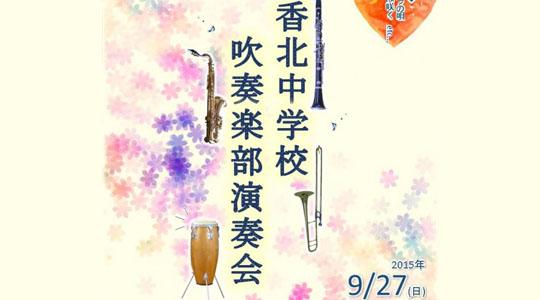 kahokucyu_yoshii_ec