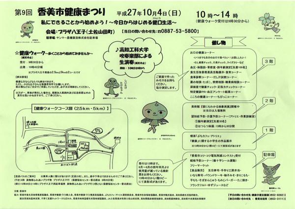 kenkoumatsuri01