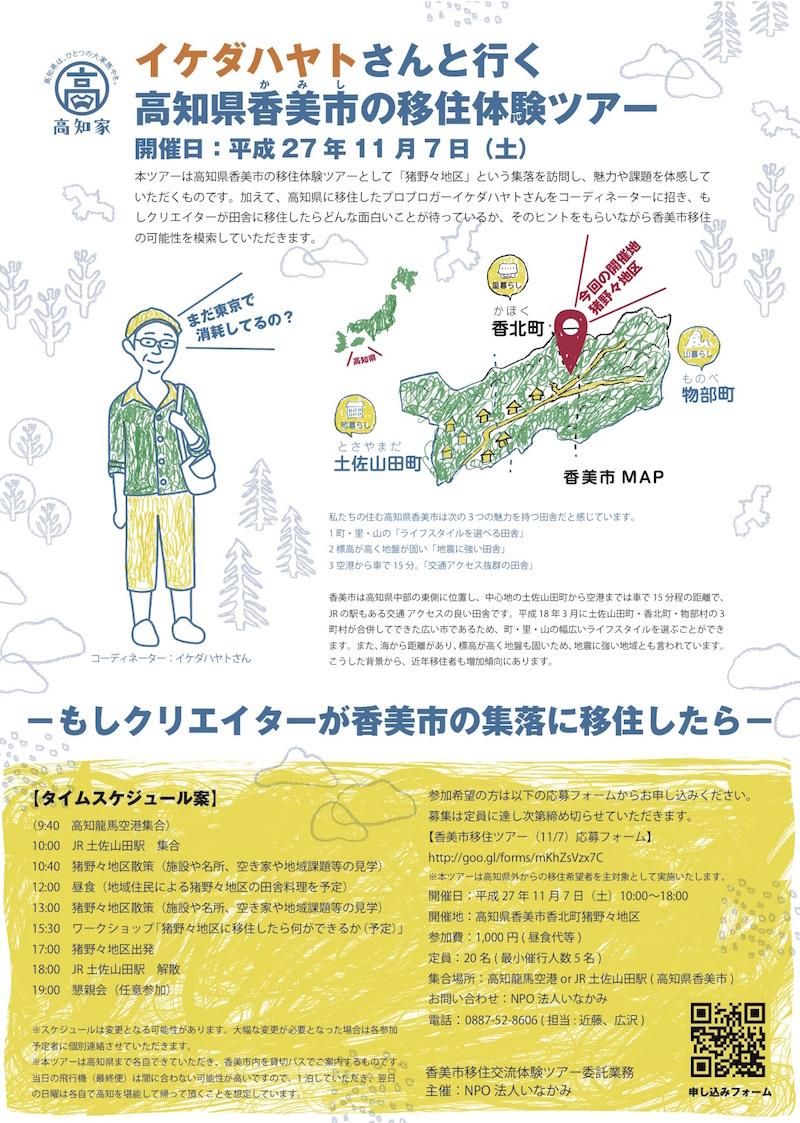 イケダハヤトさん香美市ツアーチラシ