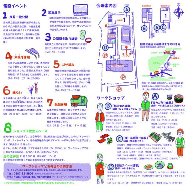 ■■パンフ_モノタリ_159029_kuro裏