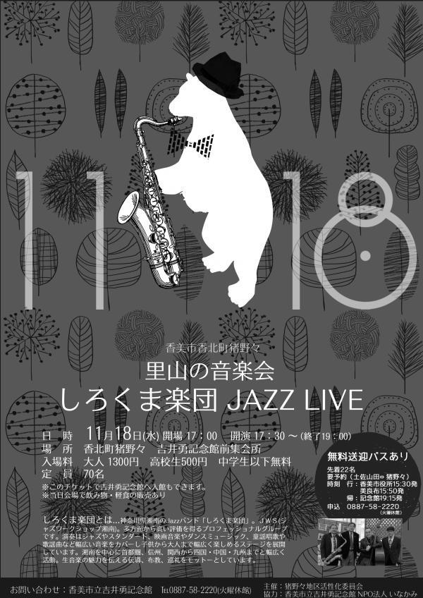 shinokuma_jazz