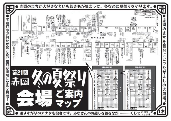 Fuyunatsu02