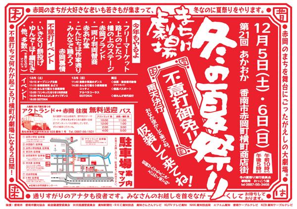 fuyunatsu01