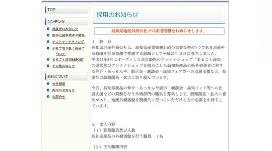高知県地産外商公社