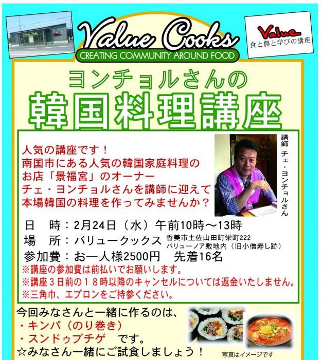 16.2.24韓国料理講座