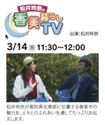 松井玲奈の香美暮らしTV