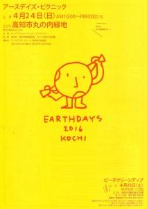 earthddays64