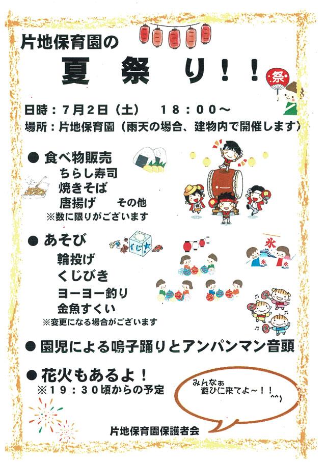 katajihoikuen_summerFes