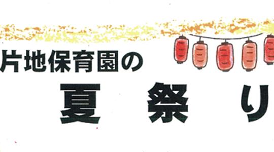 katajihoikuen_summerFes_ec