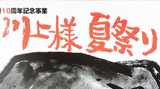 kawakamisama_ec