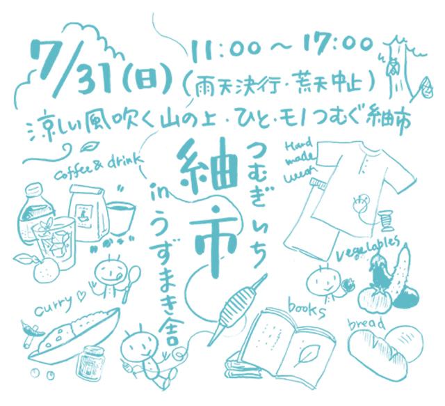 tsumugi01