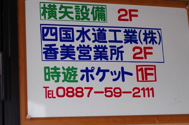 香美市移住ツアー7_3