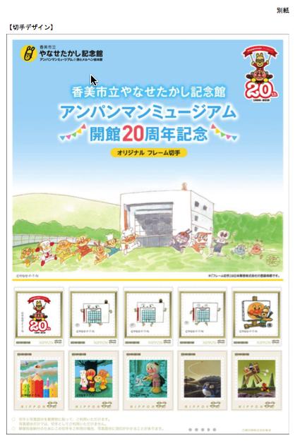 アンパンマンミュージアム20周年記念切手