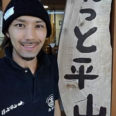 ほっと平山門田さん